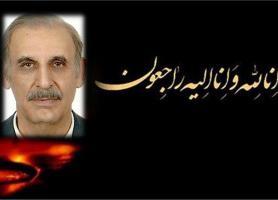 استاد دانشگاه علوم پزشکی ایران درگذشت